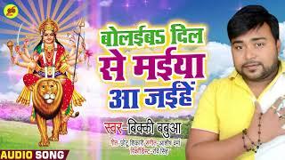 Bicky Babua  - बोलईबा दिल से मईया आ जईहे - Bhojpuri Devigeet -  बोलईबा दिल से मईया आ जईहे