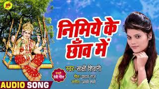 Sakshi Shivani  - Nimiya Ke Chhaw Mein - Bhojpuri Devi Geet Songs