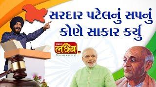 Bitta Singh || Sardar Patel nu sapanu kone sakar karyu || Surat, Gujarat
