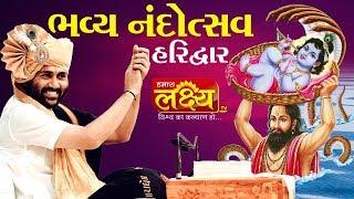 Bhavya Shree Krushna Janmotsav || Jigneshdada-Radhe Radhe || Haridwar || 2019
