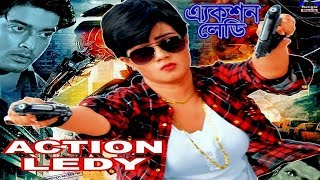 ????Action Bangla New Movie  Action Lady  HD Movie 2019 =UAV MOVIES