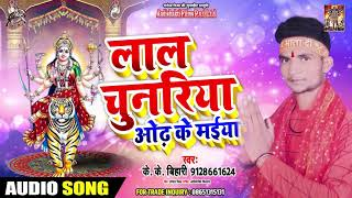 लाल चुनरिया ओढ़ के मईया - K.k. Bihari - Lal Chunaiya Odh Ke Maiya - Navratri Songs 2019