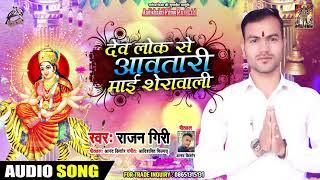 देव लोक से अवतारी माई शेरावाली - Rajan Giri - Dev Lok Se Aayatari Mai Shera Wali - Navratri Song