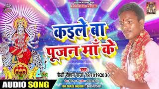 आ गया Rockey Roushan Raja का पहला देवी गीत - कइले बा पूजन माँ के - Special Navratri Songs 2019
