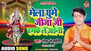 मेला घूमे जीजाजी हमके ले अइनई - Bhola Bhojpuriya - Mela Ghume Jija Ji Humke Le Ayini - Devi Geet