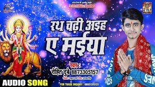 रथ चढ़ी अइह ए मईया - Rohit Dubey - Rath Chadi Aayih Ae Maiya - Navratri Songs 2019