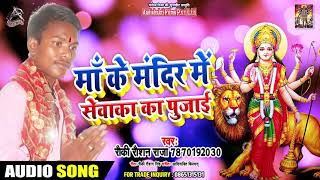 माँ के मंदिर में सेवका का पुजाई - Rockey Roushan Raja - Special Navratri Songs 2019