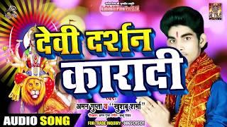 Khusboo Sharma और Aman Gupta का जबरदस्त देवी गीत - Devi Darshan Karadi