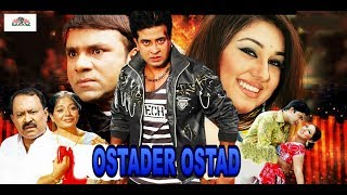 ???? Ostad Bangla New Movie 2019 = UAV MOVIES