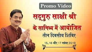 3 दिन के ध्यान साधना शिविर में पाएं धन से ध्यान और मनचाही मंजिल पानेका विज्ञान 15 16 17 Nov Haridwar