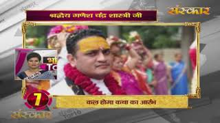 Bhakti Top 10 || 20 September 2019 || Dharm And Adhyatma News ||