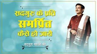 सदगुरु के प्रति समर्प्रित कैसे हो जाये - Science Divine - Sadhguru sakshi ji