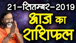 Gurumantra 21 September 2019 || Today Horoscope || Success Key || Paramhans Daati Maharaj
