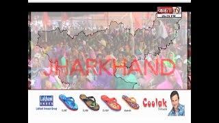 #RAJNEETI || #JHARKHAND विधानसभा चुनाव में पासा पलट ना जाए ! || #JANTATV