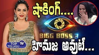 Himaja Elimination From Bigg Boss Season 3 | Bigg Boss 3 Telugu 9th Week Elimination | Top Telugu TV