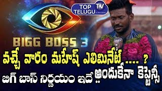 Mahesh Vitta Captaincy Reason In Bigg Boss House   Big Boss 3 9th Week Elimination   Top Telugu TV