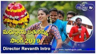 Madhu Priya Bathukamma Song 2019 | Director And Cameramen Intro | Top Telugu TV Bathukamma Song 2019