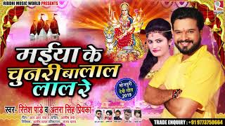 Ritesh Pandey Antra Singh Priyanka - मईया के चुनरी बा लाल लाल रे - Bhojpuri Devi Geet