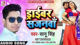 Sanu Singh  - ड्राईबर सजनवां -  Bhojpuri  Song - Drivar Sajanwa