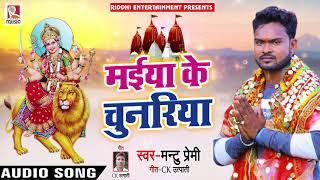 Mantu Premi - मईया के चुनरिया - Maiya Ke Chunariya - Bhojpuri Devi Geet