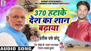 370 हटाके देश का शान बढ़ाया - Prateek Chhotu - 370 Hatake Desh Ka Shan - Desh Bhakti Songs