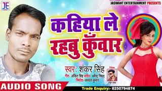 कहिया ले रहबू कुँवार - Kahiya Le Rahbu Kunwar - Shankar Singh - Bhojpuri Songs New