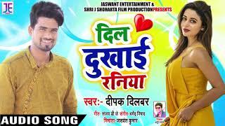 दिल दुखाई रनिया - Dil Dukhai Raniya - Deepak Dilbar - Bhojpuri Songs New