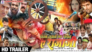 होतबा जवानी अब जियान ए राजाजी - Offical Trailer - Viraj Bhatt - Hotba Jawani Jiyan - Bhojpuri Movies