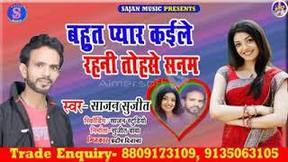 हरेक अशिक का दिल में बसने वाला गीत @Singer Sajan Sujit #bahut pyar Kaile rahni