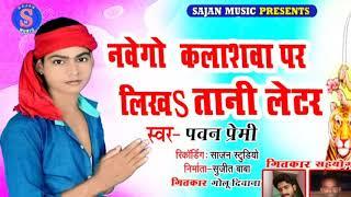 पवन प्रेमी का सबसे हिट गीत //नवे गो कलाशवा पर लिखतनी लेटर //sajan music