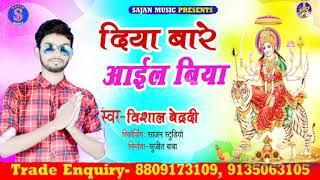 विशाल बेदर्दी का हिट देवी गीत @दिया बारे आइल बिया @new bhagti hit song