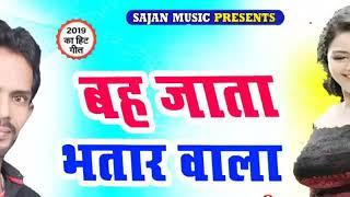 भातर वाला बह जाता //इयार वाला रह जाता //hit bhojpuri dhamaka //Sajan Sujit