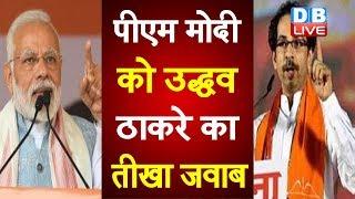 PM Modi को Uddhav Thackeray का तीखा जवाब | Ram Mandir पर बोले Uddhav Thackeray |#DBLIVE
