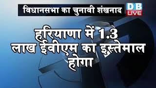 Haryana-Maharashtra चुनाव पर EC की प्रेस कॉन्फ्रेंस  | Haryana में 1.28 करोड़ मतदाता |