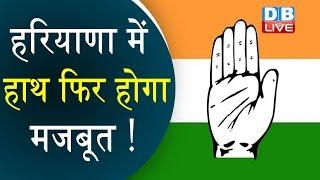 Haryana में हाथ फिर होगा मजबूत ! Haryana चुनाव पर Sonia Gandhi का बड़ा फैसला |