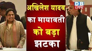 Akhilesh Yadav का Mayawati को बड़ा झटका   BSP के दो वरिष्ठ नेता SP में शामिल  