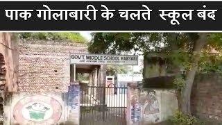 अंतरराष्ट्रीय सीमा पर पाकिस्तान कर रहा भारी गोलाबारी, हीरानगर सेक्टर में स्कूल बंद