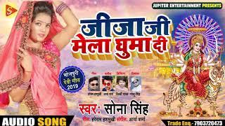 जीजा जी मेला घुमा दी - Jija Ji Mela Ghuma Di - Sona Singh - Bhojpuri Devi Geet 2019 New