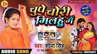 #Sona Singh का New #भोजपुरी Song - चुपे चोरी मिलहु में - Chupe Chori Milahu Me - Bhojpuri Songs