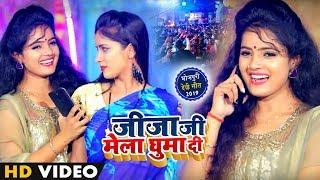#Video - जीजा जी मेला घुमा दी - Jija Ji Mela Ghuma Di - Sona Singh - Bhojpuri Devi Geet 2019