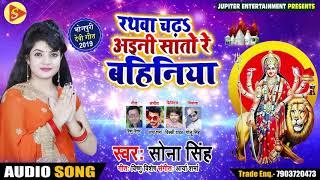 #Sona Singh का New #Devi Geet   रथवा चढ़S अईनी सातो रे बहिनिया   Bhojpuri Navratri Songs