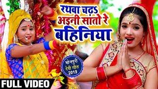#Video #Sona Singh का New #Devi Geet | रथवा चढ़S अईनी सातो रे बहिनिया | Bhojpuri Navratri Songs