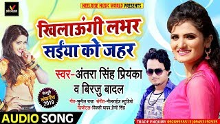 #Antra Singh Priyanka - खिलाऊंगी लभर सईयां को जहर - Birju Badal - Khilaungi Labhar - #Bhojpuri Song