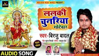 इस साल नवमी के पंडाल में यही गाना बजेगा - #ललकी #चुनरिया #गोटेदार - Birju Badal - Bhojpuri Devi Geet
