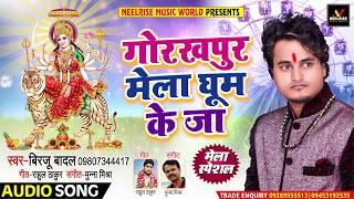 #गोरखपुर मेला घूम के जा - Birju Badal का New Bhojpuri Navratri Song - #Gorakhpur Mela Ghume Ke Ja