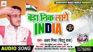 #Akshay_Mishra का देशभक्ति गीत - बड़ा निक लागे India | Bada Nik Laage India Bhojpuri Songs 2019