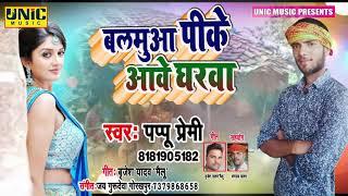 #बलमुआ पीके आवे घरवा #|Pappu Premi | बिहार में यह गाना धूम मचा दिया है | Bhpjpuri Song 2019