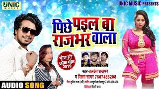 Bhojpuri Song | पीछे पडल बा राजभर वाला | Balwant Rajbhar & Nilam Sagar | भोजपुरी 2019 | DJ Song |