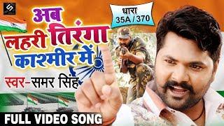 अब लहरी तिरंगा काश्मीर में   Ab Lahri Tiranga Kashmir Me   370   Samar Singh   Desh Bhakti Songs