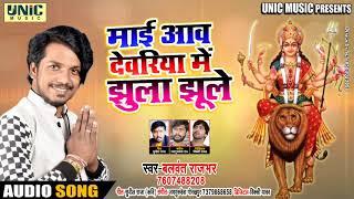 Navratri Song । माई आव देवरिया में झूला झूले । Balwant Rajbhar । Bhakti Song 2019